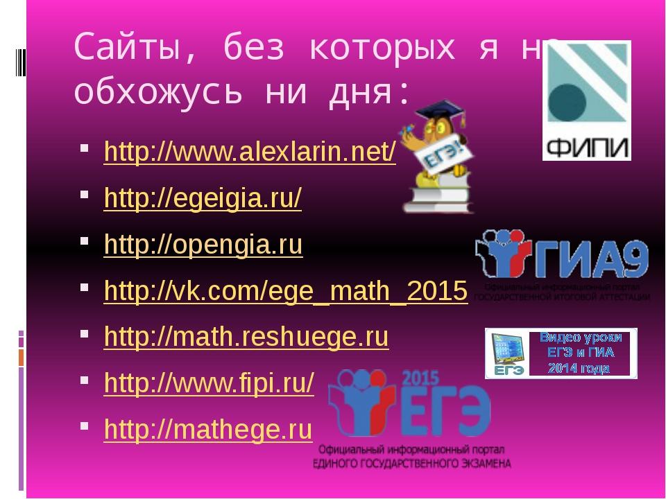 Сайты, без которых я не обхожусь ни дня: http://www.alexlarin.net/ http://ege...