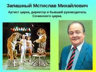 Запашный Мстислав Михайлович Артист цирка, директор и бывший руководитель Соч
