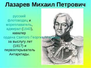 Лазарев Михаил Петрович русский флотоводец и мореплаватель, адмирал (1843), к