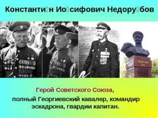 Герой Советского Союза, полный Георгиевский кавалер, командир эскадрона, гвар