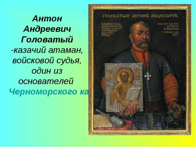 Антон Андреевич Головатый -казачий атаман, войсковой судья, один из основател...