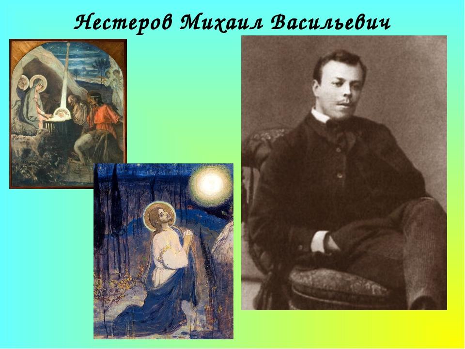 Нестеров Михаил Васильевич