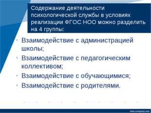 Содержание деятельности психологической службы в условиях реализации ФГОС НОО