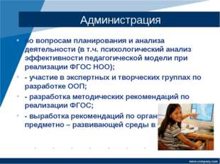 Администрация по вопросам планирования и анализа деятельности (в т.ч. психоло