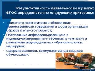 Результативность деятельности в рамках ФГОС определяется по следующим критери