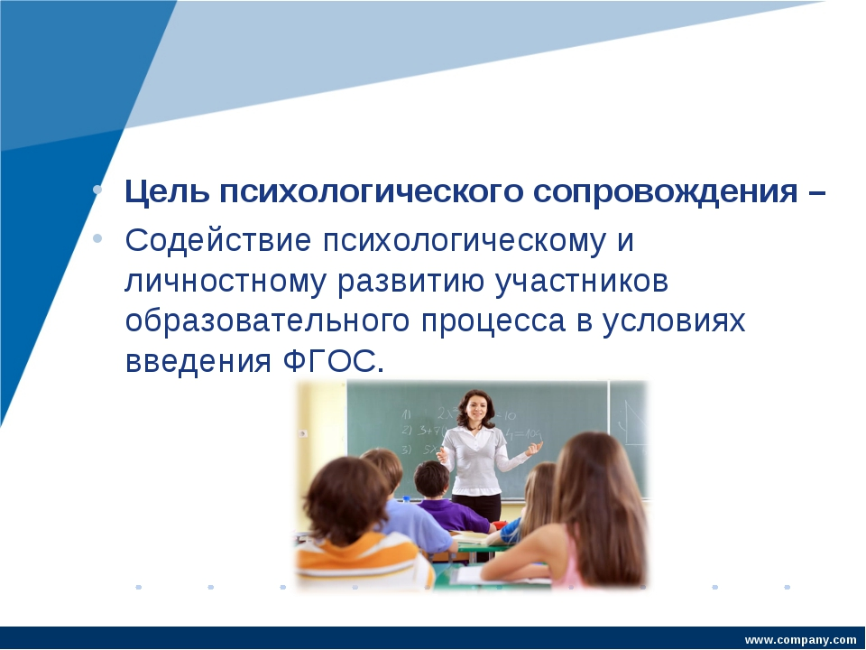 Цель психологического сопровождения – Содействие психологическому и личностно...