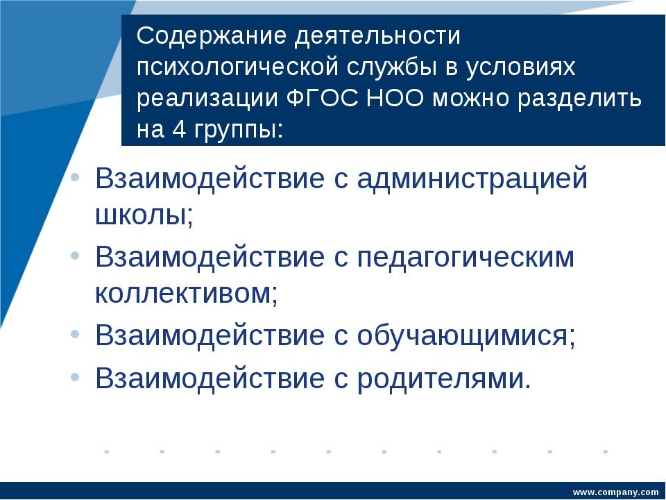 Содержание деятельности психологической службы в условиях реализации ФГОС НОО...