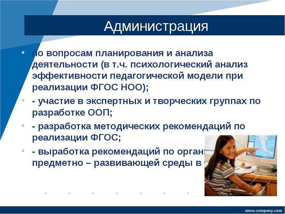 Администрация по вопросам планирования и анализа деятельности (в т.ч. психоло...