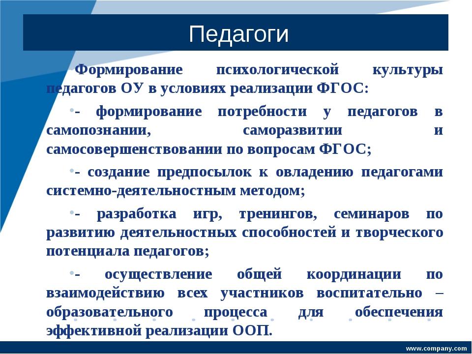 Педагоги Формирование психологической культуры педагогов ОУ в условиях реализ...