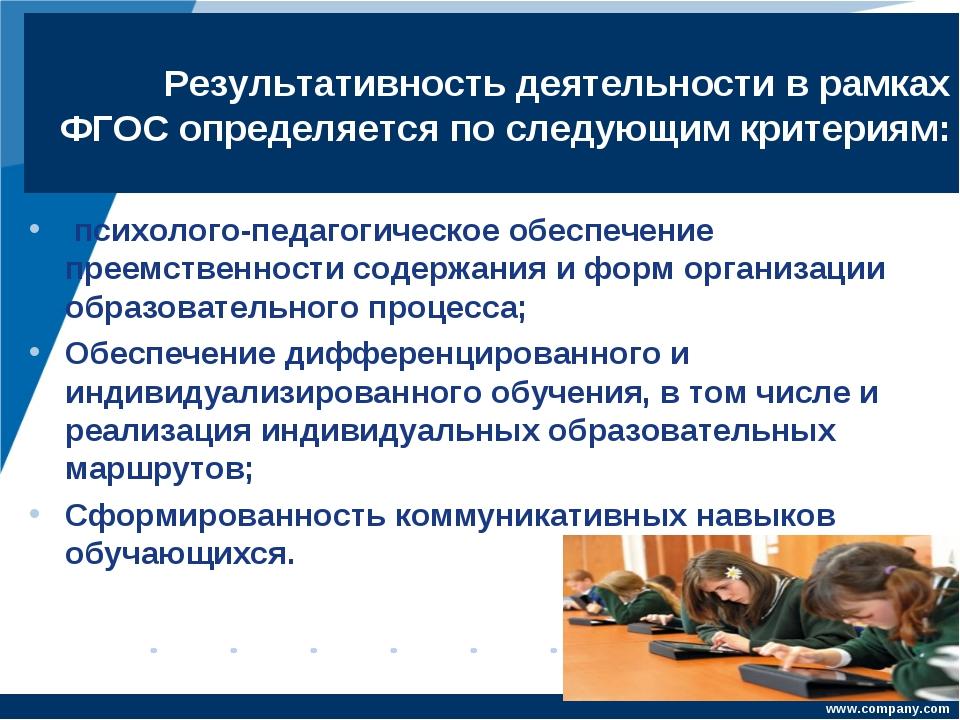 Результативность деятельности в рамках ФГОС определяется по следующим критери...