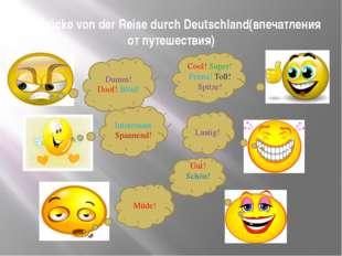 Eindrücke von der Reise durch Deutschland(впечатления от путешествия) Cool! S