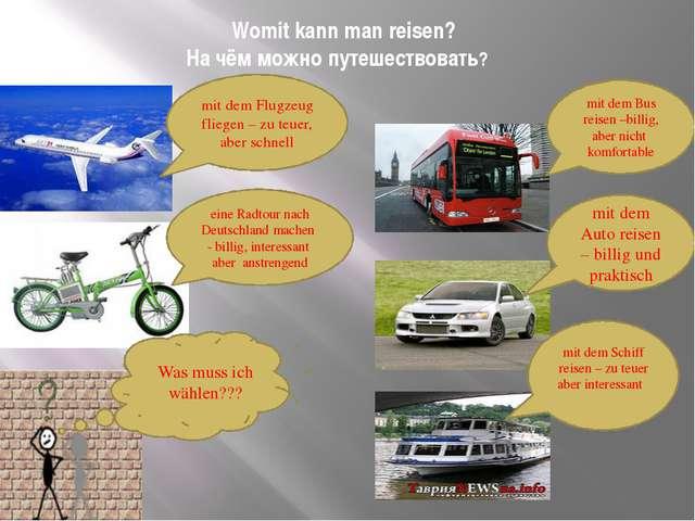 Womit kann man reisen? На чём можно путешествовать? mit dem Bus reisen –bill...
