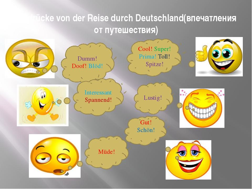 Eindrücke von der Reise durch Deutschland(впечатления от путешествия) Cool! S...