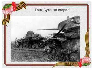 Танк Бутенко сгорел.