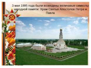 3 мая 1995 года были возведены величавые символы народной памяти: Храм Святых