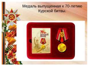 Медаль выпущенная к 70-летию Курской битвы.