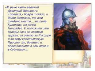 «И рече князь великий Дмитрий Иванович: «Братия,- бояра и князи, и дети бояр