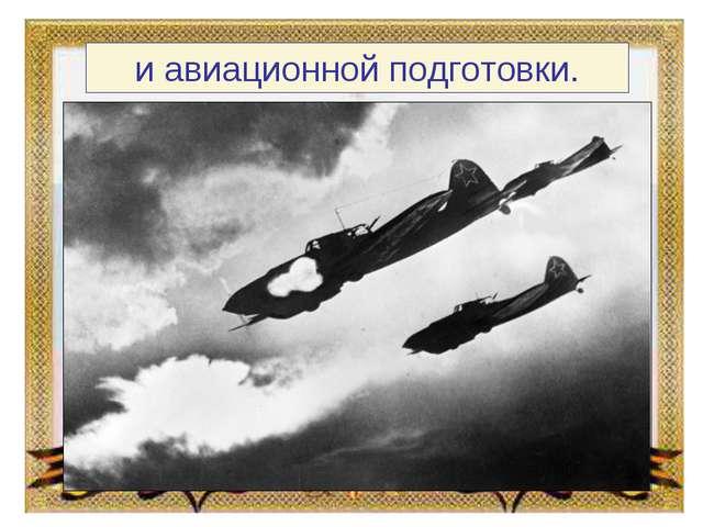 и авиационной подготовки.