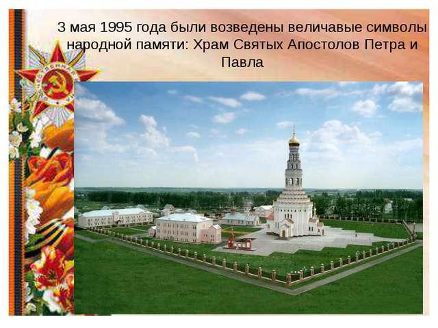 3 мая 1995 года были возведены величавые символы народной памяти: Храм Святых...