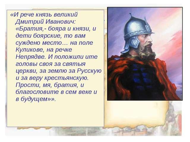 «И рече князь великий Дмитрий Иванович: «Братия,- бояра и князи, и дети бояр...