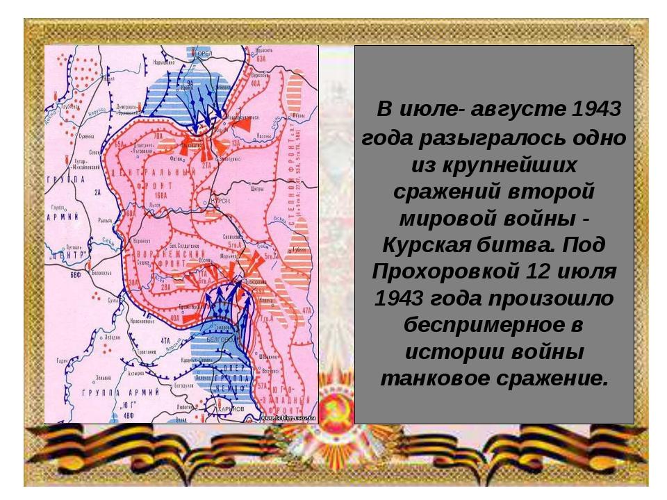 В июле- августе 1943 года разыгралось одно из крупнейших сражений второй мир...