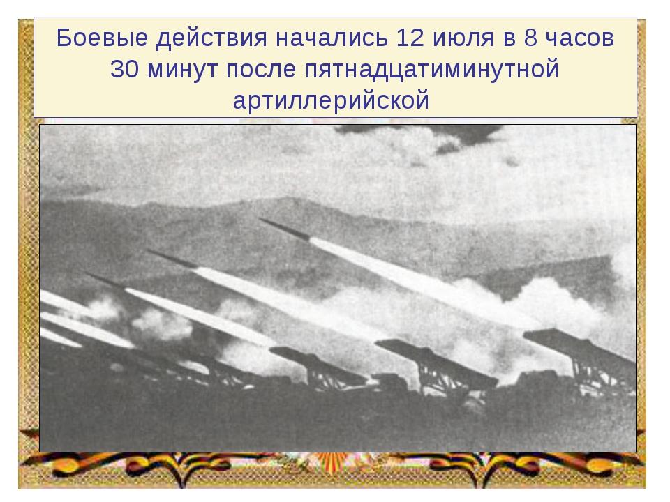Боевые действия начались 12 июля в 8 часов 30 минут после пятнадцатиминутной...