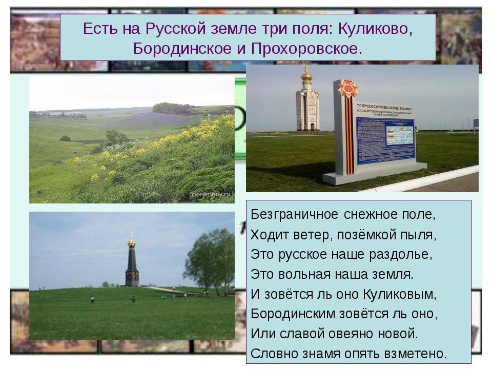 Есть на Русской земле три поля: Куликово, Бородинское и Прохоровское. Безгран...