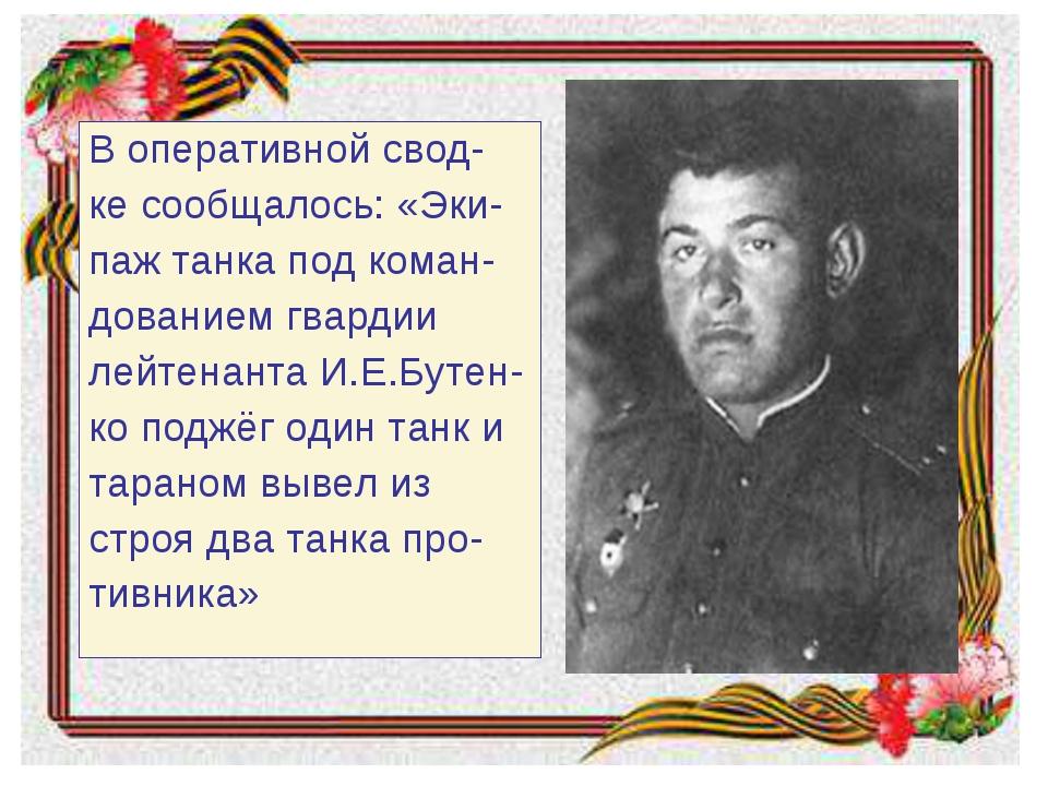 В оперативной свод- ке сообщалось: «Эки- паж танка под коман- дованием гварди...