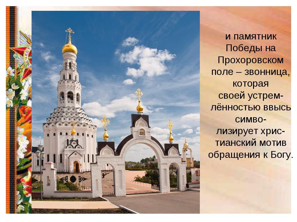 и памятник Победы на Прохоровском поле – звонница, которая своей устрем- лённ...