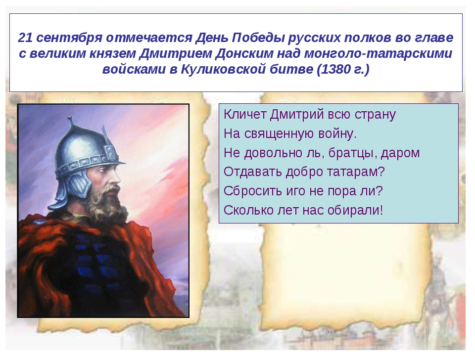 21 сентября отмечается День Победы русских полков во главе с великим князем Д...