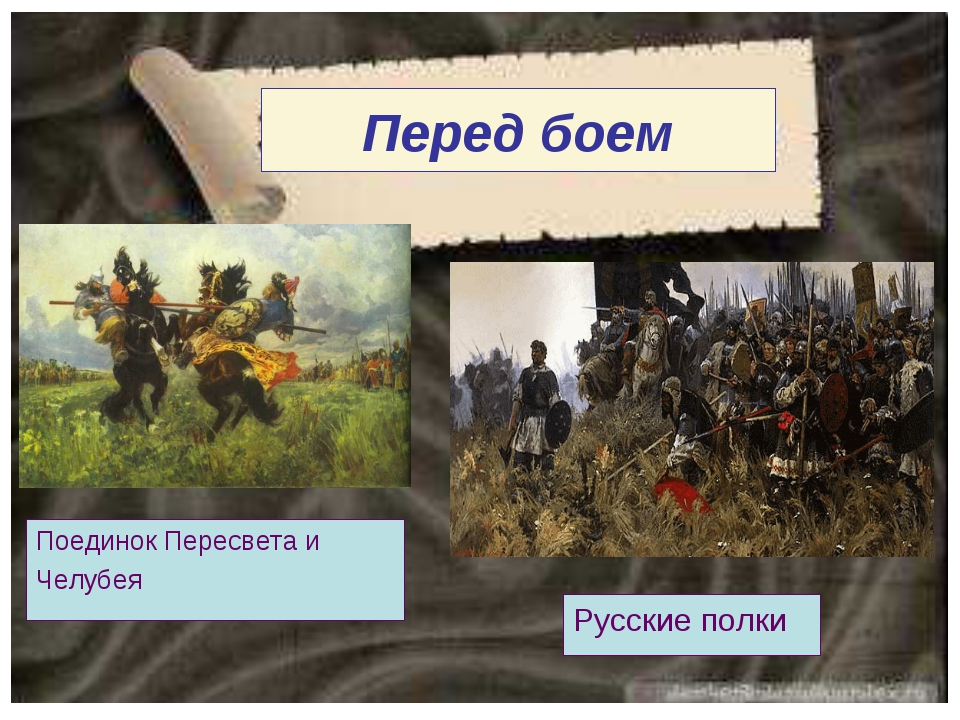Перед боем Поединок Пересвета и Челубея Русские полки