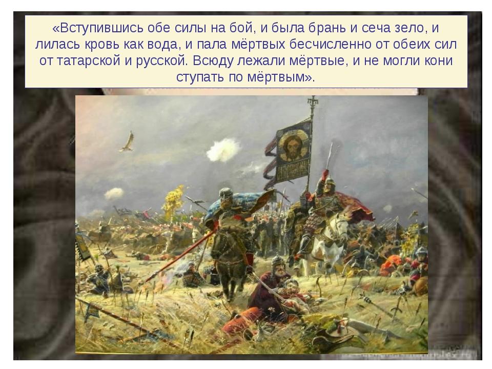 «Вступившись обе силы на бой, и была брань и сеча зело, и лилась кровь как во...