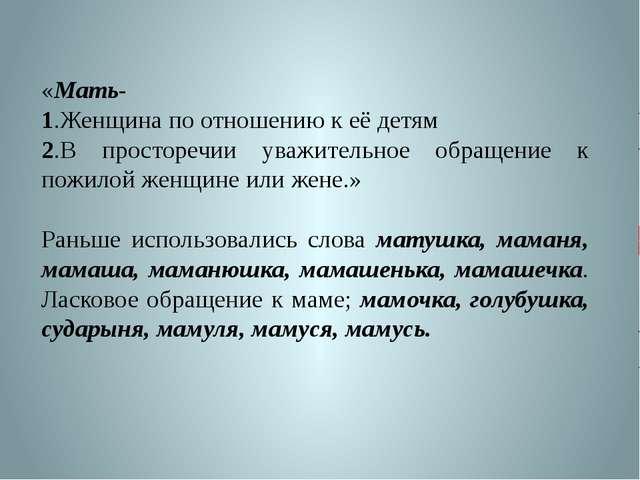«Мать- 1.Женщина по отношению к её детям 2.В просторечии уважительное обращен...