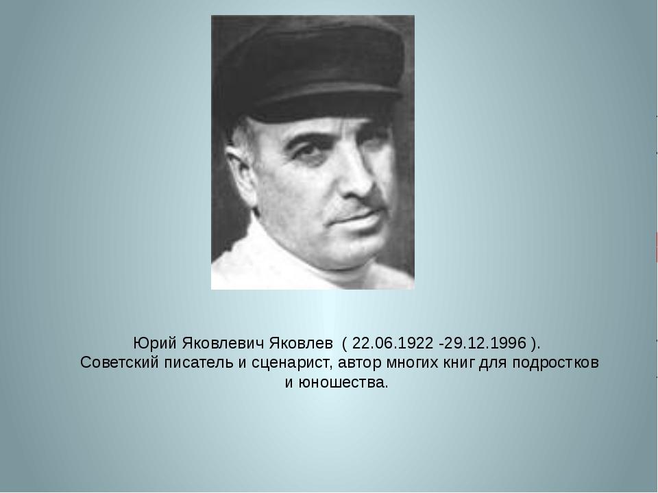 Юрий Яковлевич Яковлев ( 22.06.1922 -29.12.1996 ). Советский писатель и сцена...