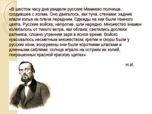 «В шестом часу дня увидели русские Мамаево полчище, сходившее с холма. Оно дв