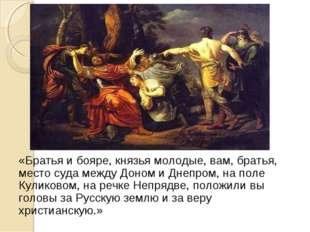«Братья и бояре, князья молодые, вам, братья, место суда между Доном и Днепро