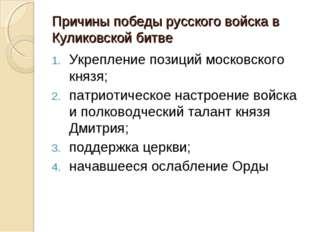 Причины победы русского войска в Куликовской битве Укрепление позиций московс