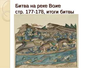 Битва на реке Воже стр. 177-178, итоги битвы