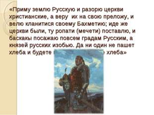 «Приму землю Русскую и разорю церкви христианские, а веру их на свою преложу,