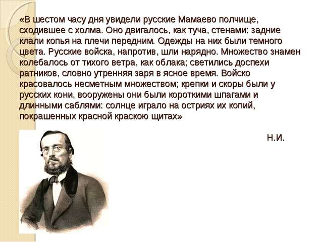 «В шестом часу дня увидели русские Мамаево полчище, сходившее с холма. Оно дв...