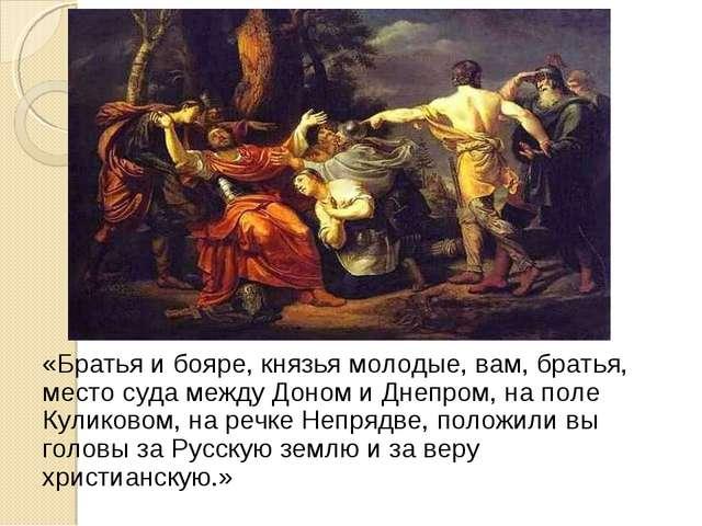 «Братья и бояре, князья молодые, вам, братья, место суда между Доном и Днепро...