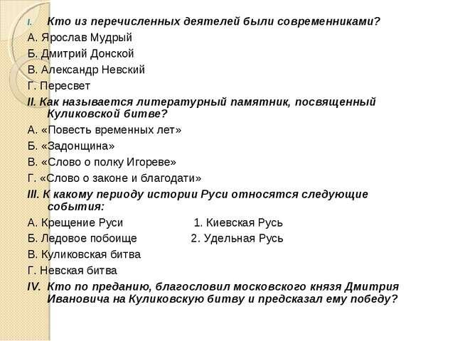 Кто из перечисленных деятелей были современниками? А. Ярослав Мудрый Б. Дмитр...