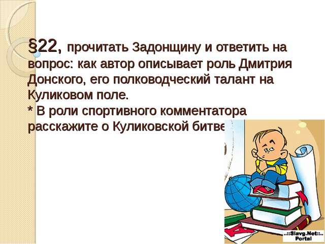 §22, прочитать Задонщину и ответить на вопрос: как автор описывает роль Дмитр...