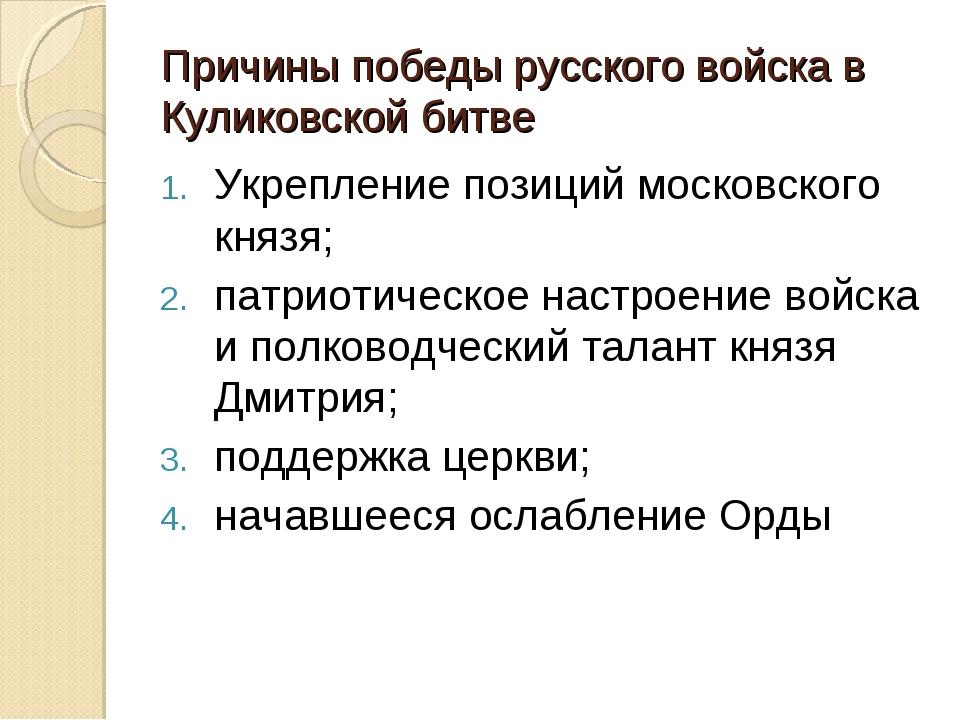 Причины победы русского войска в Куликовской битве Укрепление позиций московс...