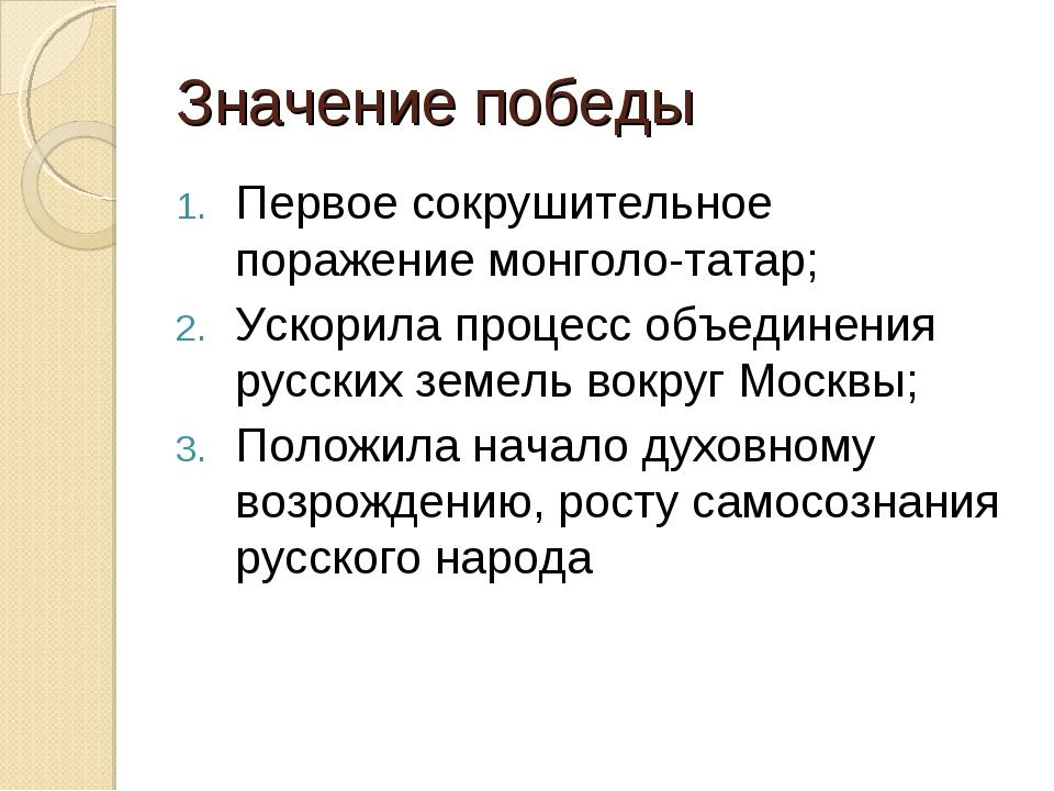 Значение победы Первое сокрушительное поражение монголо-татар; Ускорила проце...