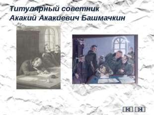 Николай Алексеевич Некрасов родился на Украине, неподалеку от Винницы, в мес