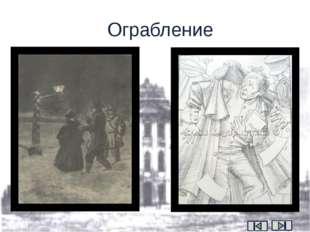 Ограбление В 1832 году Николай со своим братом Андреем поступил в первый кла