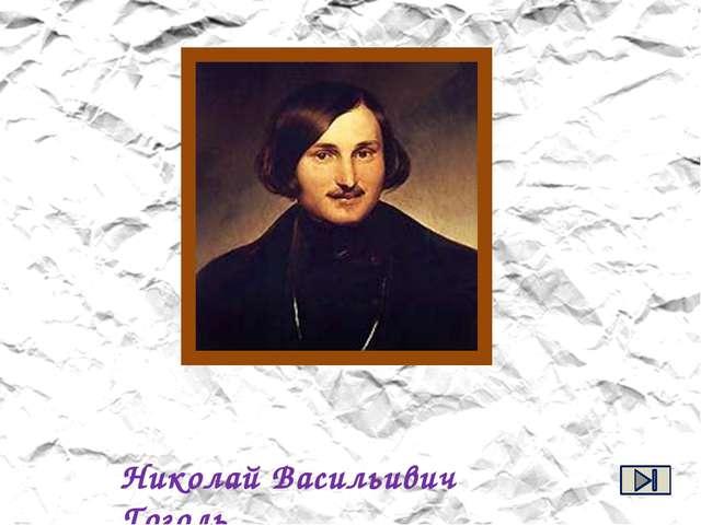 Николай Васильивич Гоголь