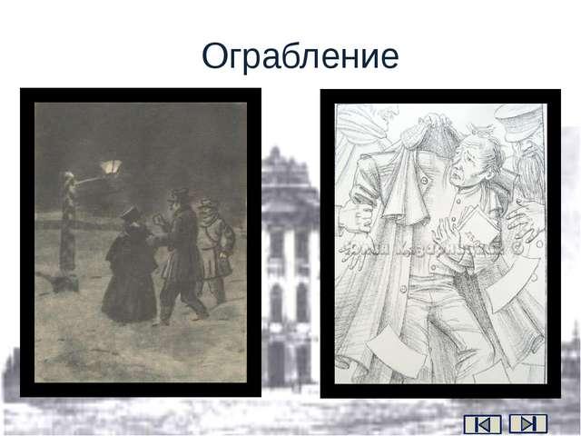 Ограбление В 1832 году Николай со своим братом Андреем поступил в первый кла...