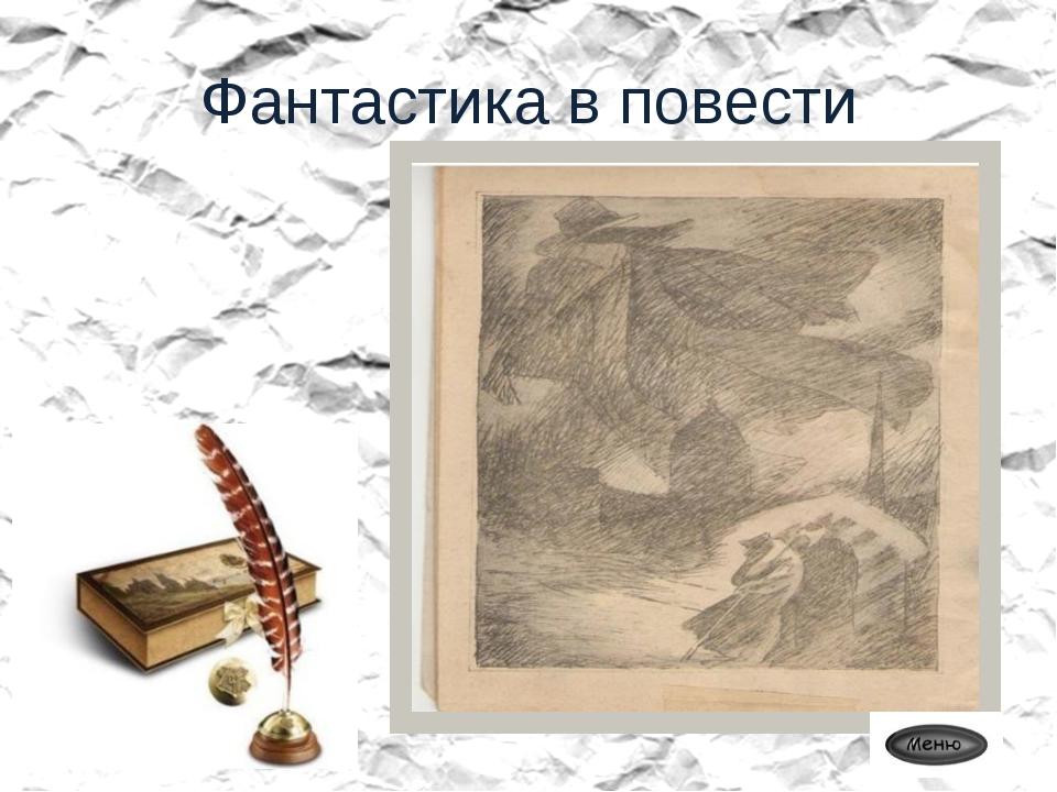 Фантастика в повести